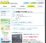 水戸石川教室