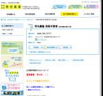南桜井教室