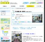 鶴ヶ島教室