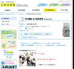 志木本町教室
