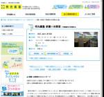 新鎌ヶ谷教室