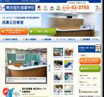 武蔵浦和教室